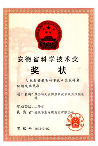 安徽省科技進步獎